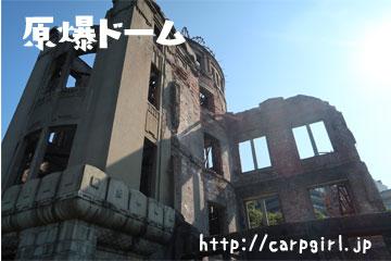 広島観光 原爆ドーム