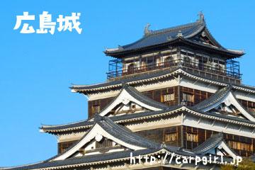 広島観光 広島城