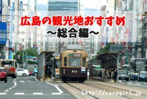 広島観光地おすすめ 総合
