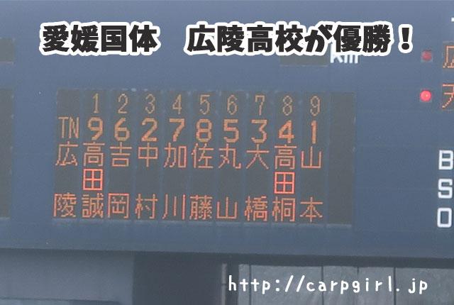 愛媛国体 広陵高校