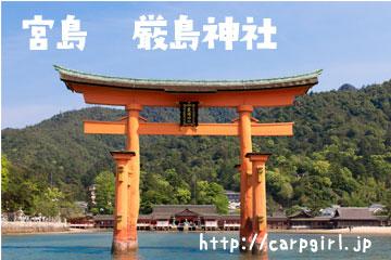 広島観光 宮島