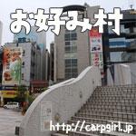 広島観光 お好み村