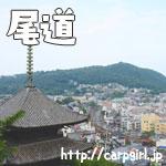 広島観光 尾道
