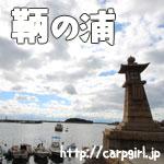 広島観光 鞆の浦