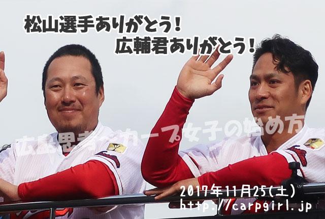 カープ 松山選手 田中広輔