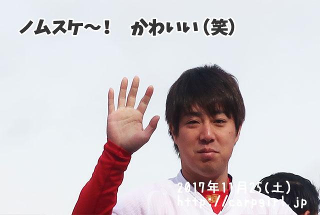 優勝パレード 野村選手