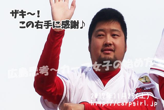 カープ 中崎選手
