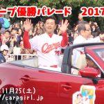 カープ優勝パレード2017年 緒方監督