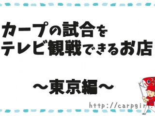 カープ テレビ観戦 東京