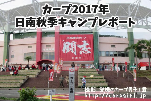 カープ 日南秋季キャンプ 2017
