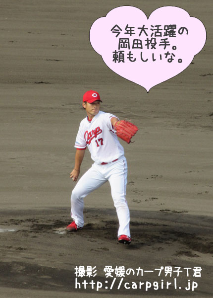 カープ 日南キャンプ 岡田投手