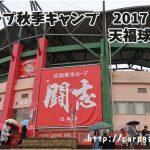 カープ 秋季キャンプ 2017