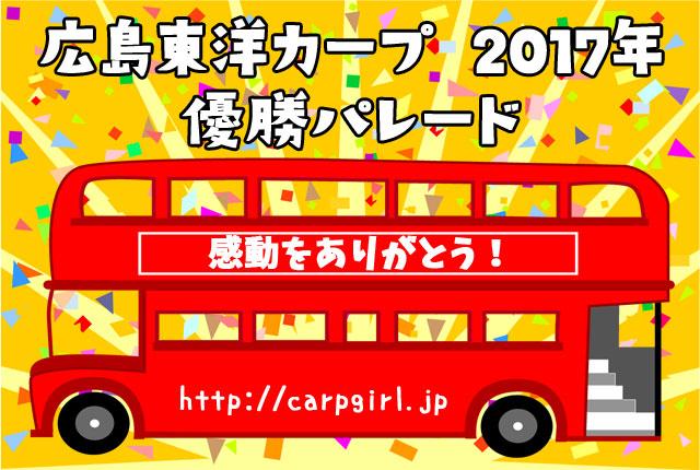 広島カープ 優勝パレード2017