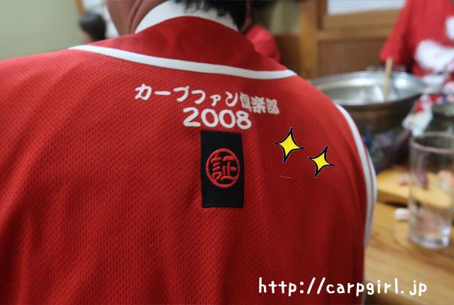 2008年 カープファンクラブ