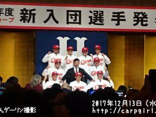 カープ新入団選手発表 2018 写真
