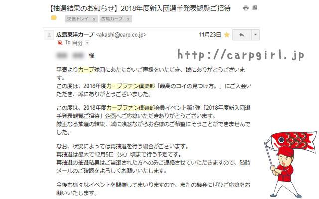 カープ 新入団選手発表 2018