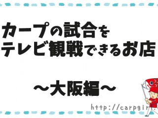 カープ テレビ観戦 店 大阪