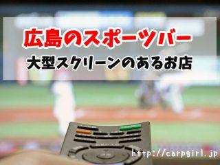 広島のスポーツバー カープ