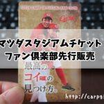 カープ公式戦チケット2018 先行販売