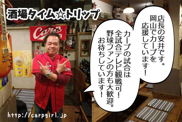 岡山 酒場タイム☆トリップ