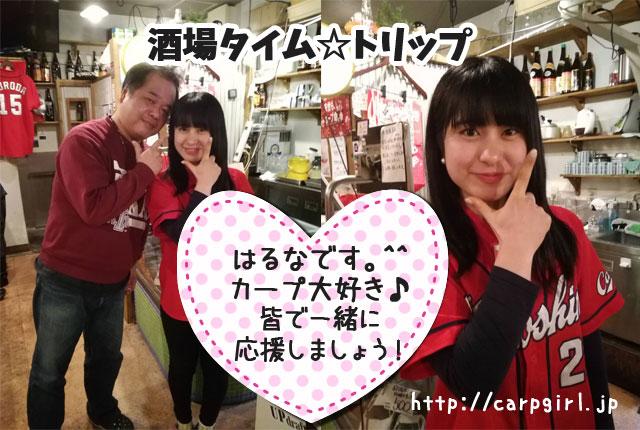 岡山 酒場タイム☆トリップ マスコットガール