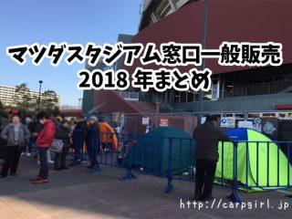 マツダスタジアム窓口販売 2018年
