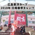 2018年 カープ日南キャンプ 天福球場