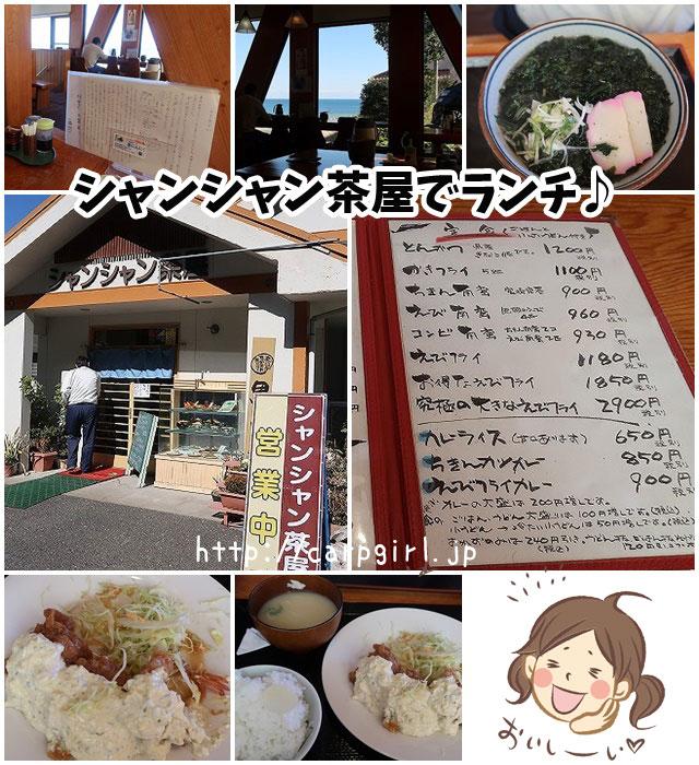 宮崎 シャンシャン茶屋 ランチ