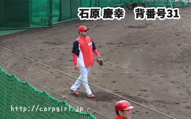 広島カープ 石原 慶幸