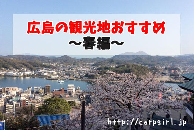 広島観光おすすめ 春