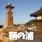 福山 鞆の浦
