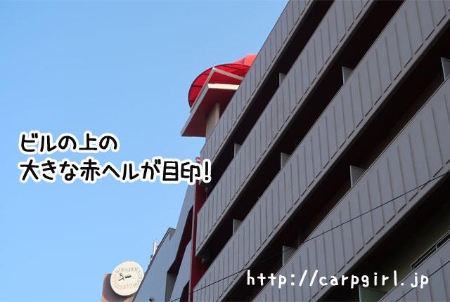 広島 赤ヘルツイン