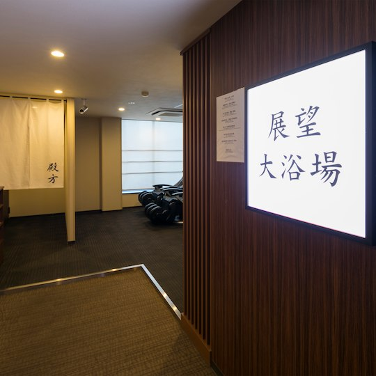 アークホテル広島駅南 大浴場