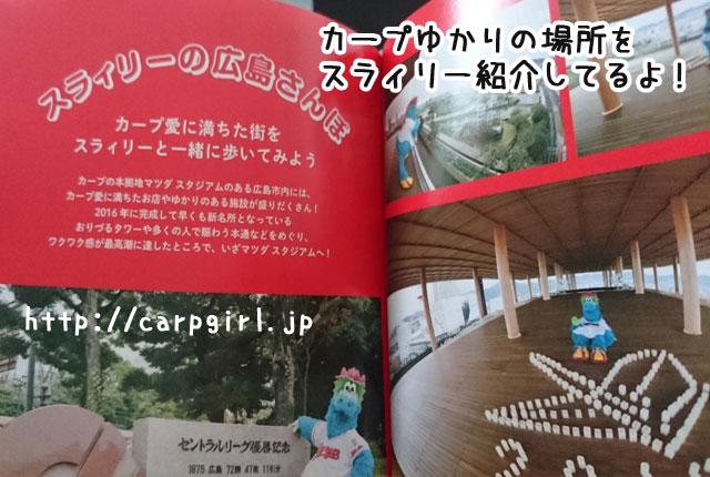 カープ スラィリー 広島