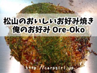 松山 お好み焼き 俺のお好みOre-Oko