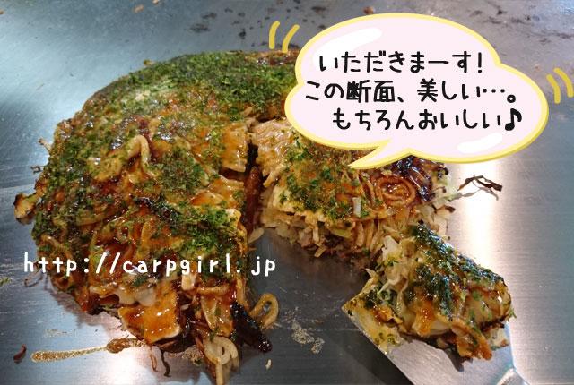 松山 広島 お好み焼き