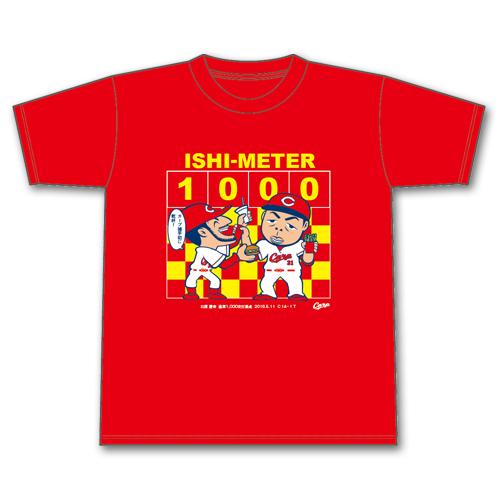 カープ 石原さんTシャツ