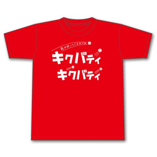 キクバティ Tシャツ