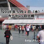 20180501 カープvs巨人
