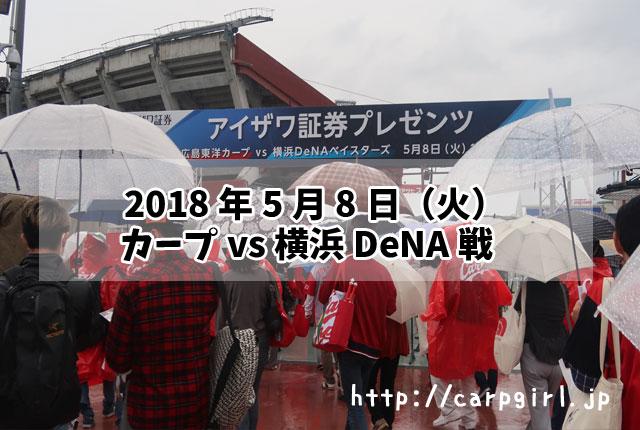 カープ 横浜DeNA 20180508