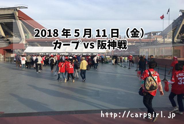 カープ 阪神 20180511