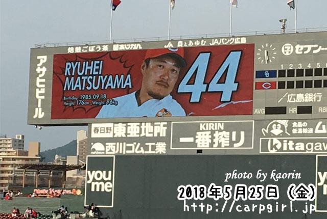 20180525 カープ 松山竜平