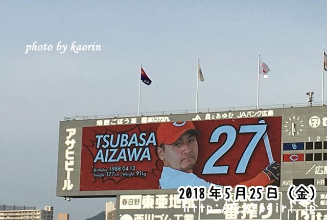 20180525 カープ 會澤 翼
