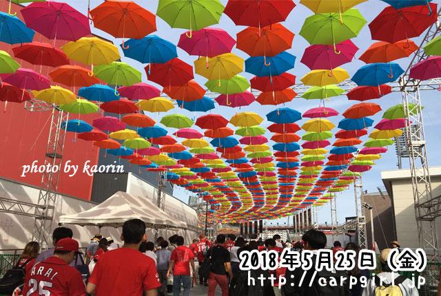 マツダスタジアム プロムナード 傘まつり