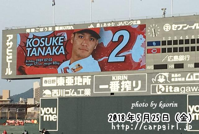 20180525カープ 田中広輔