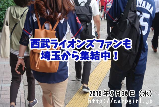 マツダスタジアムに西武ファン集結!