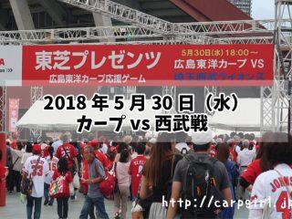 2018530 カープvs西武 東芝プレゼンツ