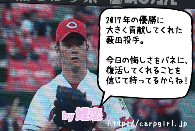 カープの薮田投手が絶不調