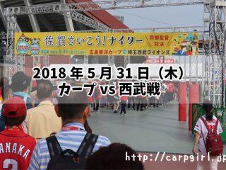 20180531 カープvs西武ライオンズ