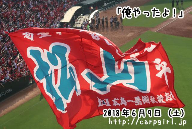 20180609 松山のホームランで勝利!